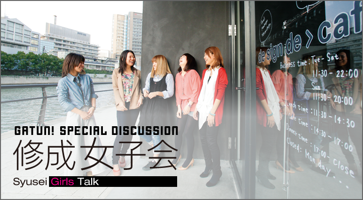 GATUN! SPECIAL DISCUSSION 修成女子会 Syusei Girls Talk