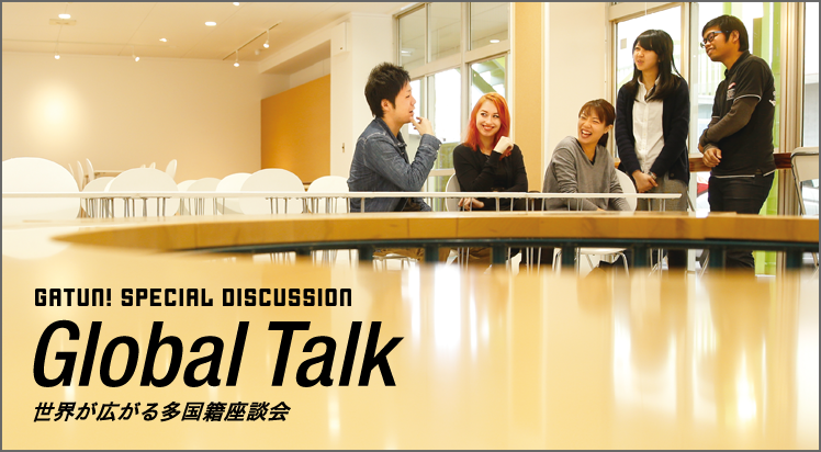 GATUN! SPECIAL DISCUSSION Global Talk 世界が広がる多国籍座談会