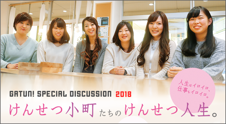 GATUN! SPECIAL DISCUSSION 建築家とのおしゃべり。